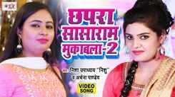 Watch New Bhojpuri Song Music Video - 'Chhapra Sasaram Mukabla 2' Sung By Nisha Upadhyay, Archana Pandey