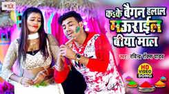 Check Out New Bhojpuri Hit Song Music Video - 'Kake Baigan Halal Maurail Biya Maal' Sung By Ravindra Rocks Yadav