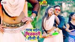 Check Out Popular Bhojpuri Song Music Video - 'Garam Bhail Pichkari Holi Me' Sung By Suryakant Diwakar, Neha Raj