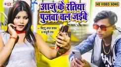 Check Out Latest Bhojpuri Song Music Video - 'Aaju Ke Ratiya Pujawa Chal Jaibe' Sung By Bittu Lal Yadav, Madhuri Rai