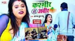 Watch Latest Bhojpuri Song Music Video - 'Kashmir Se Abir' Sung By Anand Dubey Golu