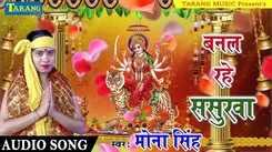 Check Out Popular Bhojpuri Devotional Video Song 'Banal Rahe Sasurwa' Sung By Mona Singh