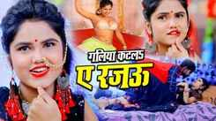Check Out New Bhojpuri Trending Song Music Video - 'Galiya Katala A Rajau' Sung By Bipin Babua