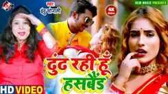 Check Out New Bhojpuri Song Music Video - 'Dhund Rahi Hu Husband ' Sung By Indu Sonali