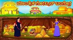 Watch Latest Children Kannada Nursery Story 'ಮಾಂತ್ರಿಕ ಗೋಲ್ಡನ್ ಬಂಗ್ಲೋ - The Magical Golden Bunglow' for Kids - Check Out Children's Nursery Stories, Baby Songs, Fairy Tales In Kannada