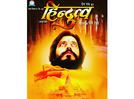 Ravi Kishan unveils the poster of his upcoming Bhojpuri film 'Hindutva'