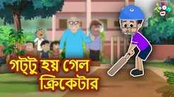 Watch Children Bengali Nursery Story 'গট্টু হয় গেল ক্রিকেটার' for Kids - Check out Fun Kids Nursery Rhymes And Baby Songs In Bengali
