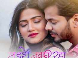 Yashomaan Apte and Dnyanada Ramtirthkar team up for a romantic single