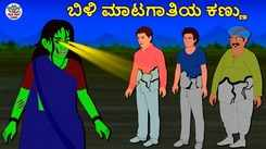 Check Out Latest Children Kannada Nursery Horror Story 'ಬಿಳಿ ಮಾಟಗಾತಿಯ ಕಣ್ಣು - The White Witch Eye' for Kids - Watch Children's Nursery Stories, Baby Songs, Fairy Tales In Kannada