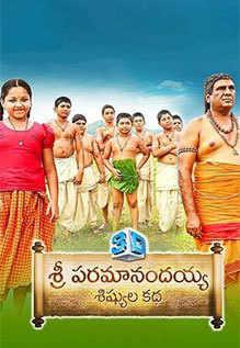 Sri Paramanandayya Sishyula Katha