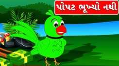Popular Kids Songs and Gujarati Nursery Story 'Popat Bhukhyo Nathi Varta' for Kids - Check out Children's Nursery Rhymes, Baby Songs, Fairy Tales and In Gujarati