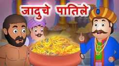 Marathi Goshti: Watch Marathi Moral Stories 'जादुचे पातिले' for Kids - Check out Fun Kids Nursery Rhymes And Baby Songs In Marathi