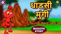 Popular Kids Songs and Marathi Story 'धाडसी मुंगी' for Kids - Check out Children's Nursery Rhymes, Baby Songs, Fairy Tales In Marathi