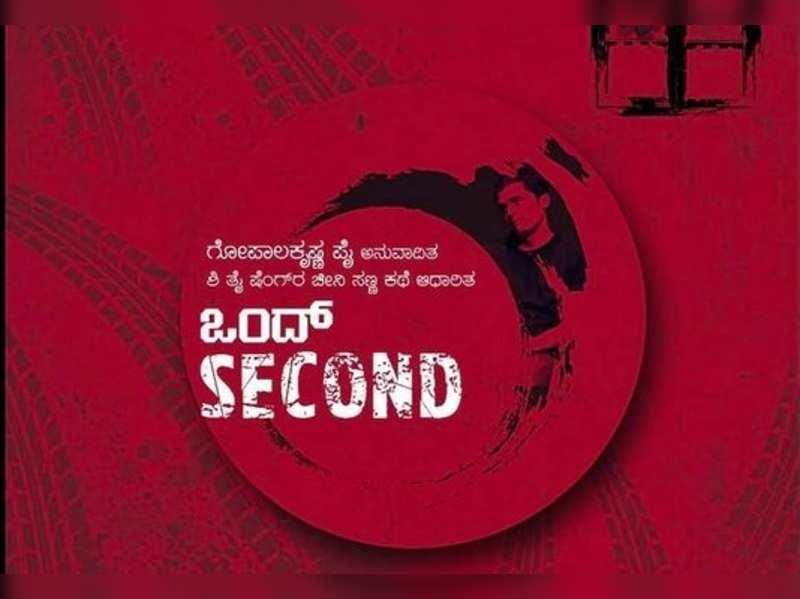 Abhishek Iyengar's play Ond Second to be screened at Ranga Shankara