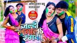 Holi Video Song 2021: Latest Bhojpuri Song 'Jaldi Lagala Rangwa' Sung by Amit Anjan Babu