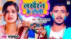 Bhojpuri Holi Geet: Latest 2021 Bhojpuri Music Song 'Lakhairan Ke Toli' Sung By Ravi Lal Yadav