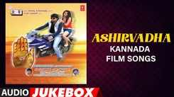 Check Out Popular Kannada Music Audio Song Jukebox Of 'Ashirvadha' Starring Surya Mohan And Disha Poovaiah