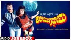 Check Out Popular Kannada Music Audio Song Jukebox Of 'Kaliyuga Bheema' Starring Tiger Prabhakar And Kushboo