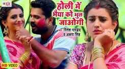 Watch Latest Bhojpuri Song Music Video - 'Holi Me Bhaiya Ko Bhul Jaogi' Sung By Ritesh Pandey, Akshara Singh