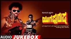 Listen To Popular Kannada Music Audio Song Jukebox Of 'Yuga Purusha' Starring Ravichandran And Kushboo