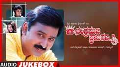 Listen To Popular Kannada Music Audio Song Jukebox Of 'Chandramukhi Pranasakhi' Starring Ramesh Aravind And Prema