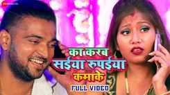 Watch New Bhojpuri Hit Song Music Video - 'Ka Karba Saiya Rupaiya Kamake' Sung By Jaya Tiwari