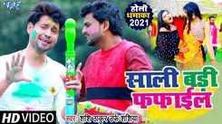 Holi Special Song: Watch New Bhojpuri Song Music Video - 'Sali Badi Fafail' Sung By Shashikant Thakur