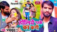 Check Out Latest Bhojpuri Song Music Video - 'Holiye Rahke Ka Kari' Sung By Chintamani Singh