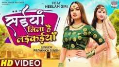 New Songs Videos 2021: Latest Bhojpuri Song 'Saiyan Mila Hai Ladkaiya' Sung by Priyanka Singh
