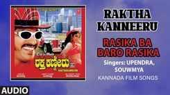 Raktha Kanneeru | Kannada - Rasika Ba Baro Rasika (Audio)