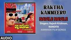 Raktha Kanneeru | Kannada - Navile Navile (Audio)