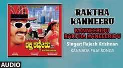Raktha Kanneeru | Kannada - Kanneeridu Raktha Kaneeeridu (Audio)
