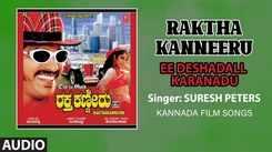 Raktha Kanneeru | Kannada - Ee Deshadall Karanadu (Audio)