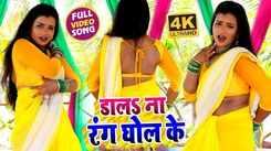 Check Out New Bhojpuri Hit Song Music Video - 'Dala Na Rang Ghol Ke' Sung By JP Yadav