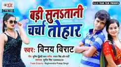 Check Out Latest Bhojpuri Song Music Video - 'Badi Sunatani Charcha Tohar' Sung By Vinay Virat