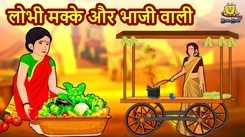 Watch Popular Children Story In Marathi 'Lobhi Makke aur Bhaji Wali' for Kids - Check out Fun Kids Nursery Rhymes And Baby Songs In Marathi