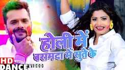 Check Out New Bhojpuri Trending Song Music Video - 'Holi Me Baramda Me Sute Ke' Sung By Khesari Lal Yadav
