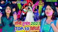 Check Out New Bhojpuri Trending Holi Song Music Video - 'Holi Hurdang Top 10 Video Collection' Sung By Soni Sahani