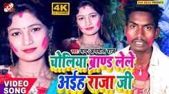 Watch New Bhojpuri Song Music Video - 'Choli Brand Lele Aiha Raja Ji' Sung By Mantu Anmol Raj