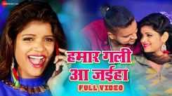 Check Out Bhojpuri Trending Song Video 'Hamar Gali Aa Jaiha' Sung By Setu Singh & Chand Ji
