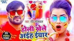Holi Special: Watch New Bhojpuri Hit Song Music Video - 'Holi Khele Aihe Yaar' Sung By Ravi Jaisawal