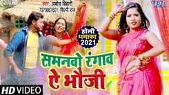 Check Out New Bhojpuri Hit Song Music Video - 'Samanwo Rangav Ae Bhouji' Sung By Abodh Bihari, Shilpi Raj