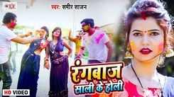 Check Out New Bhojpuri Song Music Video - 'Rangbaaz Sali Ke Holi' Sung By Sameer Sajan