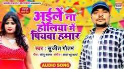 Check Out Popular Bhojpuri Song Music Audio  - 'Aile Na Holiya Mein Piyawa Hamar' Sung By Sujit Gautam