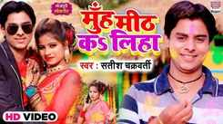 Check Out New Bhojpuri Song Music Video - 'Muh Mith Ka Liha' Sung By Satish Chakravarti