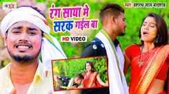 New Songs Videos 2021: Latest Bhojpuri Song 'Rang Saya Me Sarak Gayel Ba' Sung by Dashrath Lal Badshah