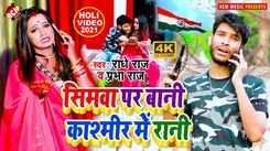 Check Out New Bhojpuri Hit Song Music Video - 'Simawa Par Bani Kashmir Me Rani' Sung By Radhe Raj, Prabha Raj