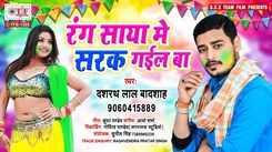 Holi Special 2021: Watch New Bhojpuri Hit Song Music Video - 'Rang Saya Me Sarak Gayel Ba' Sung By Dashrath Lal Badshah