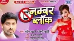 Check Out Popular Bhojpuri Song Music Audio - 'Numbar Block' Sung By Ashok Agrahari And Reshmi Agrahari