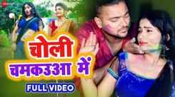 Watch Latest Bhojpuri Music Video Song 'Choli Chamakauwa Mein' Sung By Pradeep Jahrilla